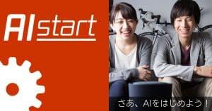 さあ、AIをはじめよう! AIstart