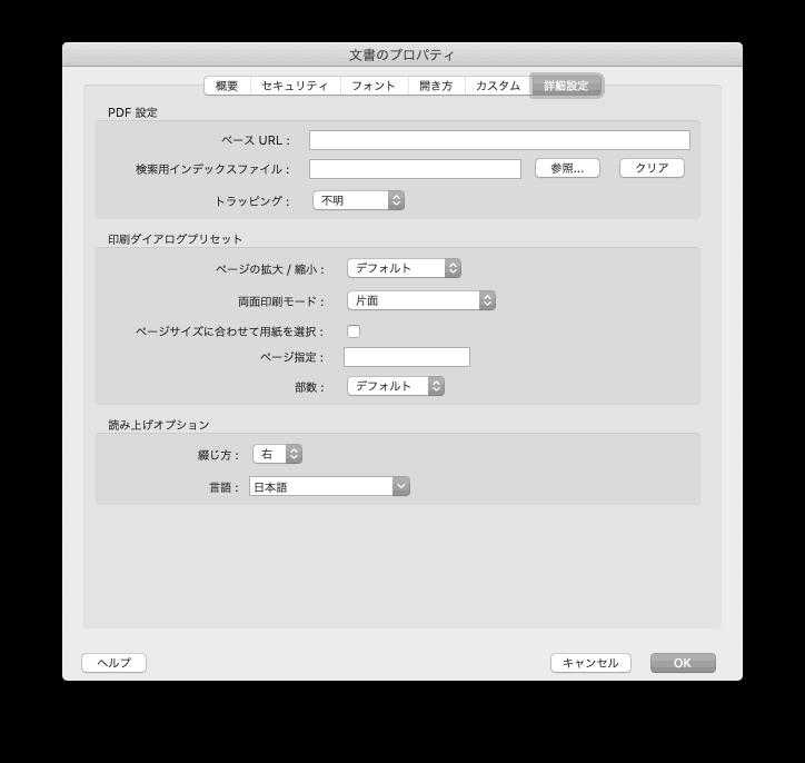 PDFのプロパティで綴じ方を設定する