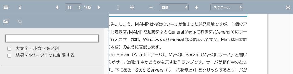 IDRViewerの検索機能