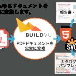 BuildVuはあらゆるドキュメントを HTML5/SVGに変換