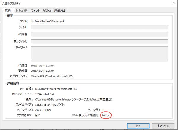 マイクロソフトOfficeはリニアライズドPDF出力に対応していません