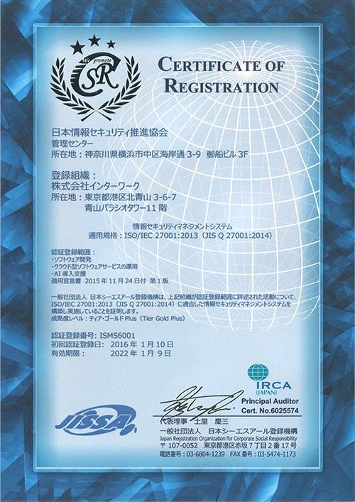 ISMS認証証明書